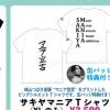 サキヤマニアTシャツ2019