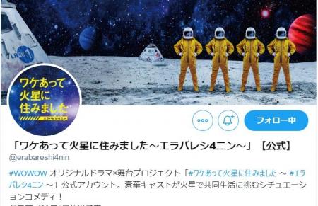 「ワケあって火星に住みました~エラバレシ4ニン~」公式ツイッターアカウント